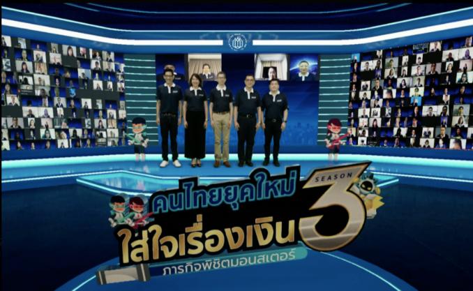 """สานต่อโครงการ """"คนไทยยุคใหม่ ใส่ใจเรื่องเงิน ปี 3"""" ติวเข้มอาสาสมัครผ่าน Virtual Training"""