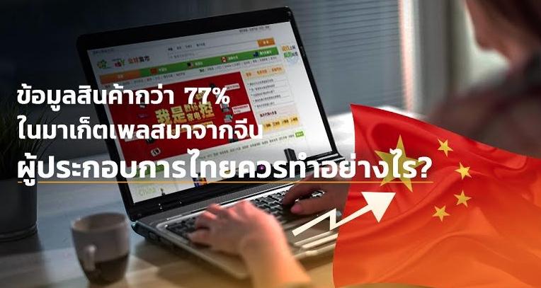 ไพรซ์ซ่าเผยข้อมูลสินค้ากว่า 77% ในมาร์เก็ตเพลสมาจากจีน! แนะผู้ประกอบการไทยควรทำอย่างไร?
