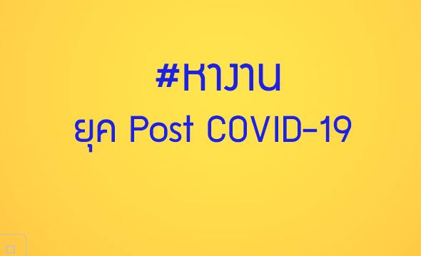 จ๊อบไทย เผยผลสำรวจโลกการทำงานที่เปลี่ยนไปในยุค Post COVID-19