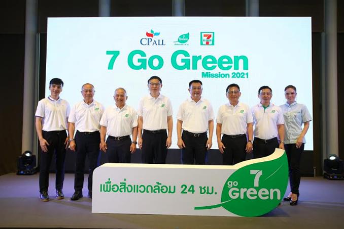 ซีพี ออลล์ ผลักดันแผน 7 Go Green Mission 2021 เพื่อสิ่งแวดล้อม 24 ชั่วโมง