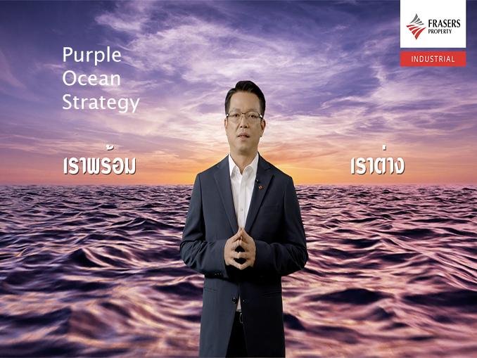 FPIT ชูยุทธศาสตร์ 'น่านน้ำสีม่วง' เดินหน้าสู่ปี 2025
