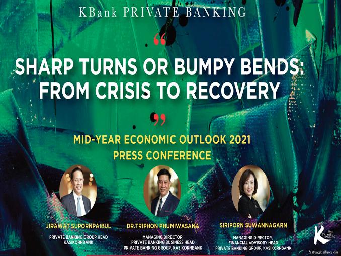 KBank Private Banking ร่วมกับ Lombard Odier แนะเน้นลงทุนธีม Laggard & Cyclical Upturns ที่ยังไม่ฟื้นตัวดี