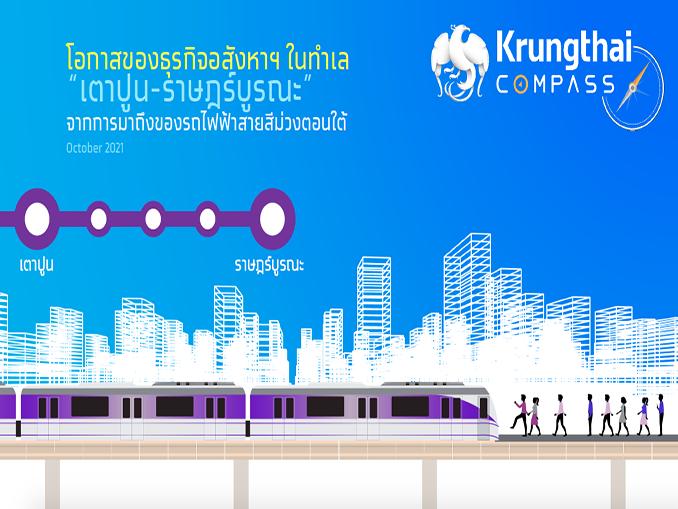 Krungthai COMPASS ประเมินรถไฟฟ้าสายสีม่วงตอนใต้ กระตุ้นตลาดอสังหาเตาปูน-ราษฎร์บูรณะ 8 แสนล้านบาท