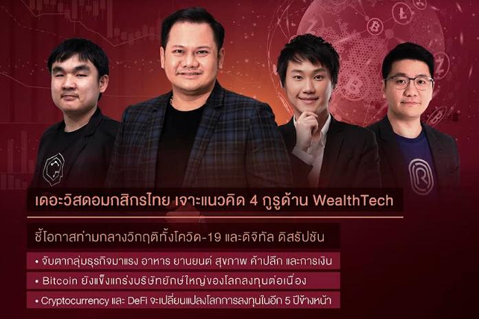 จับกระแส WealthTech ทั่วโลก โอกาสของธุรกิจและการลงทุนเมื่อคลื่น Digital Disruption ยังโหมกระหน่ำ